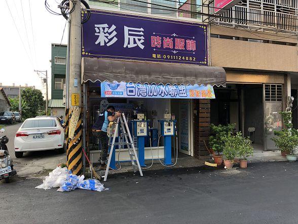 台灣加水聯盟加水站連鎖-NO126-北斗光復站-小伍淨水 (54)