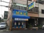 台灣加水聯盟加水站連鎖-NO126-北斗光復站-小伍淨水 (92)