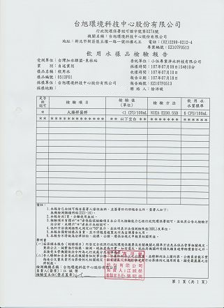 檢驗報告-鳳山 001