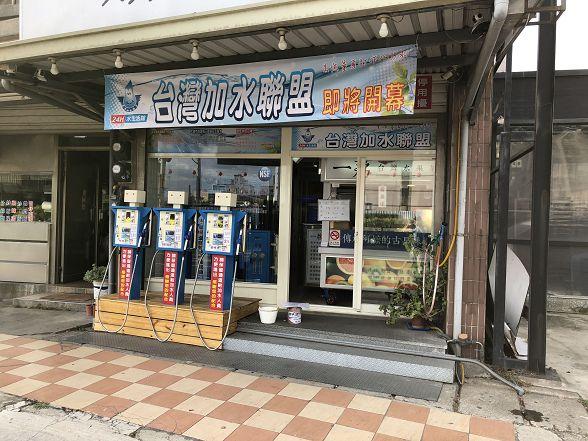 台灣加水聯盟加水站連鎖-新竹南寮店-NO (76)