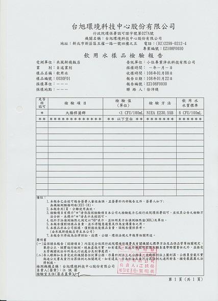 禾風新棧-大腸桿菌 001