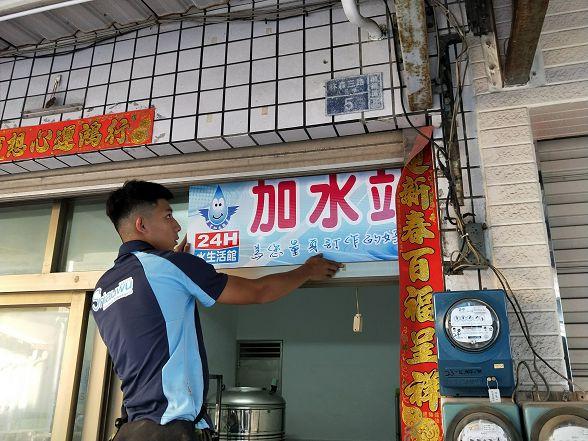 台灣加水聯盟加水站連鎖-no143-高雄-前鎮-小伍淨水 (9)