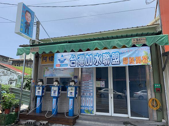 台灣加水聯盟加水站連鎖-屏東-東港-NO145 (143)