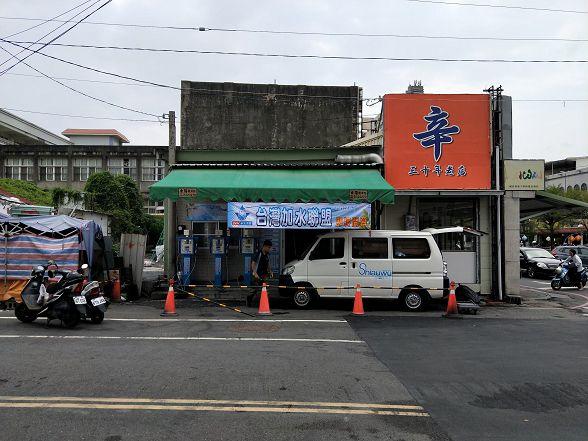 台灣加水聯盟加水站連鎖-屏東-東港-NO145 (224)