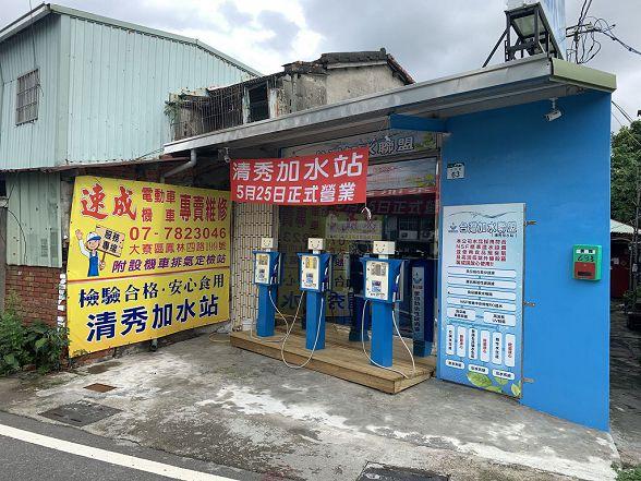 台灣加水聯盟加水站加盟-高雄大寮-no137 (41)