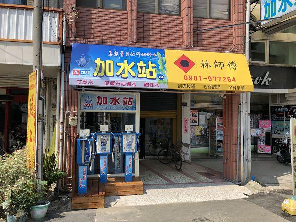 台灣加水聯盟加水站連鎖_苗栗_NO150_小伍淨水 (55)