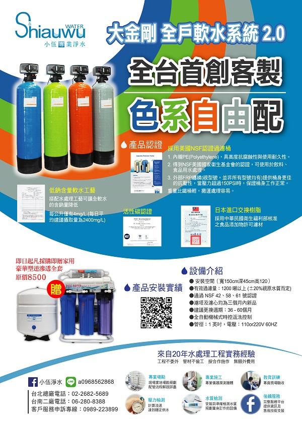 小伍淨水-大金剛全戶軟水系統2.0
