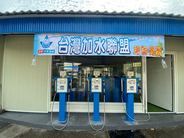 台灣加水聯盟加水站連鎖-165-高雄小港-小伍淨水 (21)