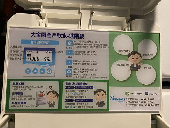SDK300+大金剛全戶軟水設備進階版-小伍淨水 (12)