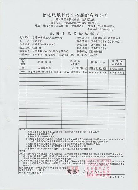 檢驗報告 001