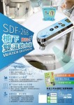 SDF-268 商品DM _ 規格_210501