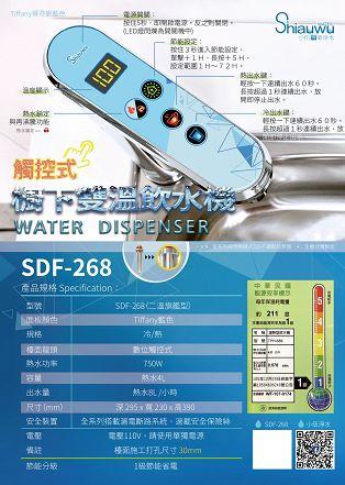 SDF-268 商品DM _ 規格_210501_0
