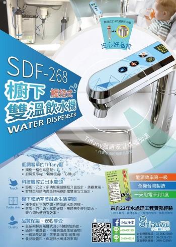 SDF-268 商品DM _ 規格_210512_0