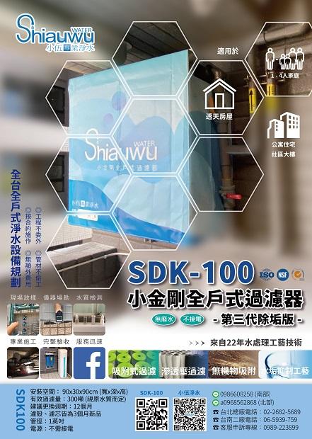 (JUL)SDK100_DM-01